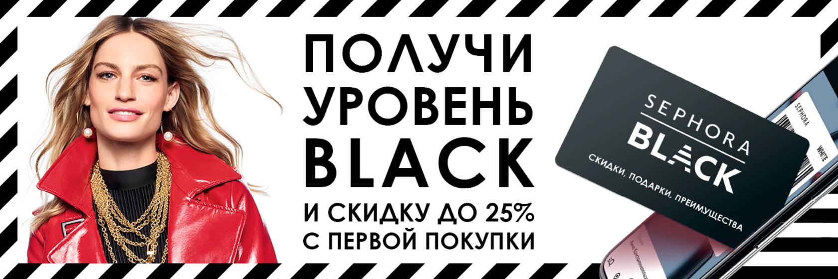 Diskontnaya Karta Urovnya Black V Sephora Beauty Day Book
